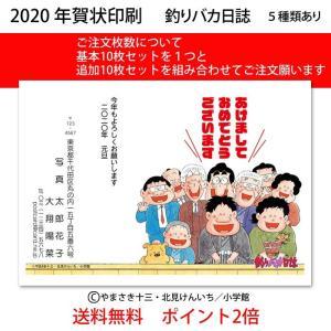 年賀状印刷 2020 釣りバカ日誌 キャラクタータイプ お年玉付き年賀はがき仕上げ 基本10枚セット
