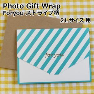 写真のプレゼント用 フォトギフトラッピング 2L判写真用 ストライプ柄 メッセージ記入欄付 封筒付き
