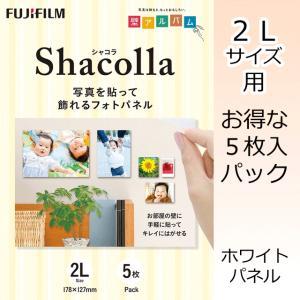 壁アルバム 写真を貼って、飾れるフォトパネル shacolla シャコラ 2Lサイズ用 壁タイプ ホワイトパネル お得な5枚セット