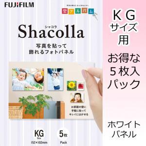 壁アルバム 写真を貼って、飾れるフォトパネル shacolla シャコラ KGサイズ用 壁タイプ ホワイトパネル お得な5枚セット