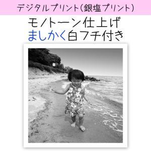 デジタルプリント(銀塩仕上げ) カラー写真を白黒風に仕上げます 印画紙サイズ:ましかくプリント(8....
