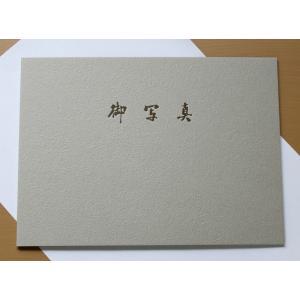 写真プリント付き葬儀用写真台紙1面タイプ 和紙入り 石目柄の台紙袋付き  写真は指紋の付きづらいラス...