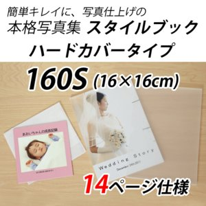 写真集 自分でレイアウトOK スタイルブック ハードカバー 160Sサイズ 14ページ 長期保存向き フォトブック