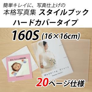 写真集 自分でレイアウトOK スタイルブック ハードカバー 160Sサイズ 20ページ 長期保存向き フォトブック