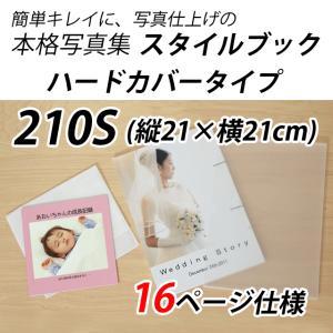 写真集 自分でレイアウトOK スタイルブック ハードカバー 210Sサイズ 16ページ 長期保存向き フォトブック