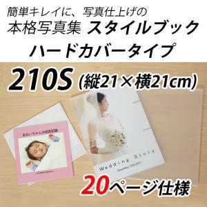 写真集 自分でレイアウトOK スタイルブック ハードカバー 210Sサイズ 20ページ 長期保存向き フォトブック
