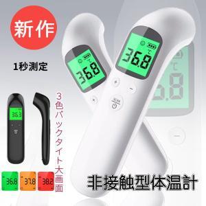 体温計 非接触型 電子体温計 電子体温計 おでこ体温計 一秒検温 赤外線センサー デジタル 高精度 ...