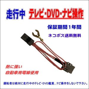 VXM-128VSX 適合 ホンダ Gathers(ギャザズ)ナビ用ハーネス