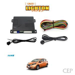 E12系ノート専用 オートライト【ライトオン】 Ver3.0|cep