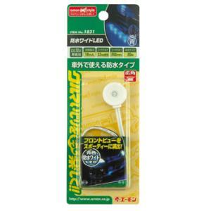 防水ワイドLED(青)|cep