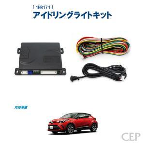 C-HR専用 アイドリングライトキット Ver2.1|cep