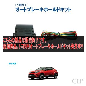 【キャンペーン特価】C-HR専用 オートブレーキホールドキット Ver1.4|cep