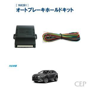 【キャンペーン特価】10系NX専用 オートブレーキホールドキット Ver1.0|cep
