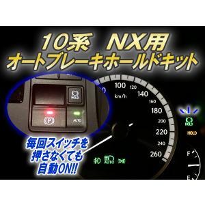 【キャンペーン特価】10系NX専用 オートブレーキホールドキット Ver1.0|cep|02