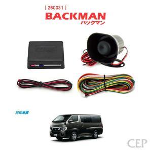 NV350キャラバン専用 サウンドアンサーバックキット【BACKMAN】 Ver6.0
