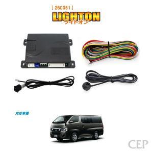 NV350キャラバン専用 オートライト【ライトオン】 Ver4.0|cep