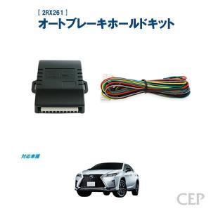 【キャンペーン特価】20系RX専用 オートブレーキホールドキット Ver1.0|cep