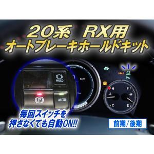 【キャンペーン特価】20系RX専用 オートブレーキホールドキット Ver1.0|cep|02