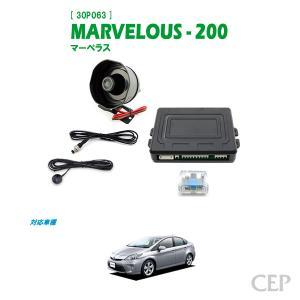 30系プリウス専用 セキュリティ マーベラス200 Ver1.1 cep