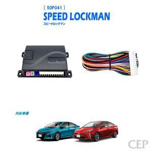 50系プリウス・プリウスPHV専用 車速ロックキット【スピードロックマン】 Ver5.0|cep