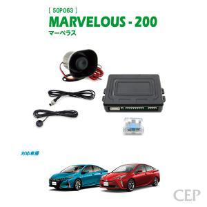 50系プリウス・プリウスPHV専用 セキュリティ マーベラス200 Ver1.0|cep