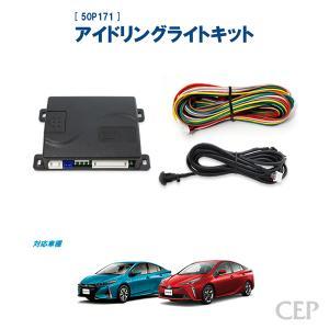 50系プリウス・プリウスPHV専用 アイドリングライトキット Ver2.1|cep