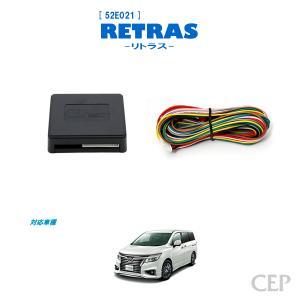 E52系エルグランド専用 キーレス連動ミラー格納キット【リトラス】 Ver4.1|cep