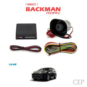 60系ハリアー専用 サウンドアンサーバックキット【BACKMAN】 Ver6.0|cep