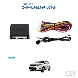 60系ハリアー専用 スーパーウェルカムライティングキット Ver2.0|cep