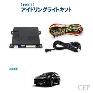 60系ハリアー専用 アイドリングライトキット Ver2.1|cep