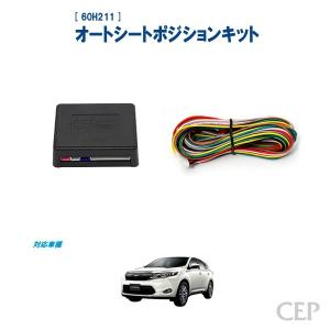 60系ハリアー専用 オートシートポジションキット Ver2.0|cep