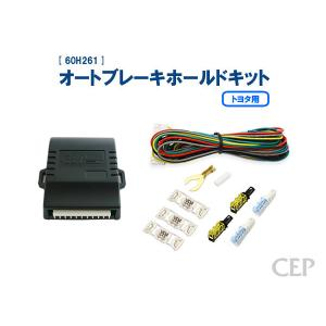 【キャンペーン特価】60系ハリアー専用 オートブレーキホールドキット Ver1.4|cep