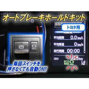 【キャンペーン特価】60系ハリアー専用 オートブレーキホールドキット Ver1.4|cep|02