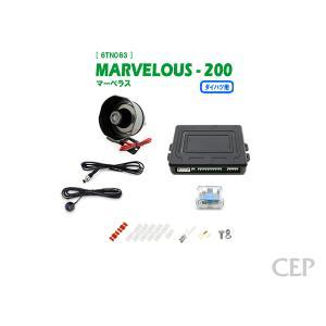 ダイハツ用 セキュリティ マーベラス200 Ver1.4|cep