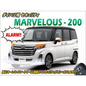 ダイハツ用 セキュリティ マーベラス200 Ver1.4|cep|02