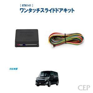 LA600/610系タント専用(前期) ワンタッチスライドドアキット Ver3.0|cep