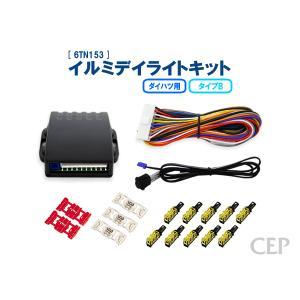 ダイハツ用 イルミデイライトキット(LEDイルミネーションランプ対応モデル) Ver2.1|cep