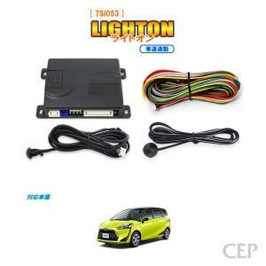 170系シエンタ専用 オートライト【ライトオン】(車速連動タイプ) Ver4.0|cep
