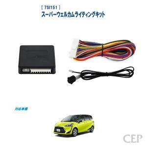 170系シエンタ専用 スーパーウェルカムライティングキット Ver2.0|cep
