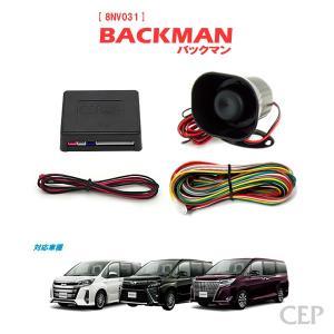 80系ノア・ヴォクシー・エスクァイア専用 サウンドアンサーバックキット【BACKMAN】 Ver6.0