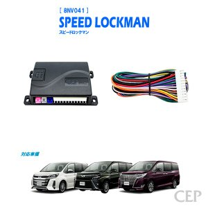 80系ノア・ヴォクシー・エスクァイア専用 車速ロックキット【スピードロックマン】 Ver5.0|cep