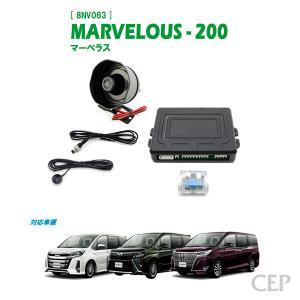 80系ノア・ヴォクシー・エスクァイア専用 マーベラス200 Ver1.0|cep