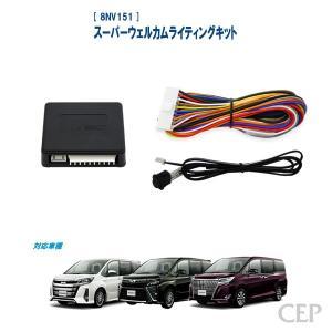 80系ノア・ヴォクシー・エスクァイア専用 スーパーウェルカムライティングキット Ver2.0|cep
