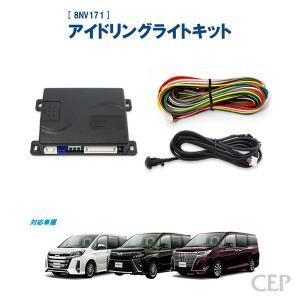 80系ノア・ヴォクシー・エスクァイア専用 アイドリングライトキット Ver3.0|cep