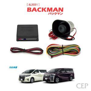 30系アルファード・ヴェルファイア専用 サウンドアンサーバックキット【BACKMAN】 Ver6.0|cep