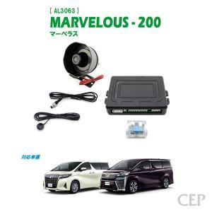 30系アルファード・ヴェルファイア専用 セキュリティ マーベラス200 Ver1.4|cep