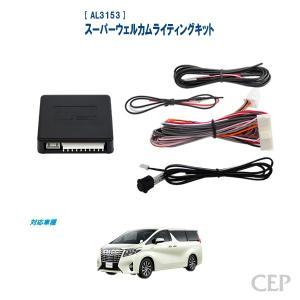 30系アルファード(純正デイライトなし)専用 スーパーウェルカムライティングキット Ver2.0|cep