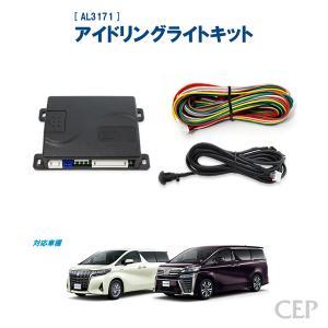 30系アルファード・ヴェルファイア専用 アイドリングライトキット Ver3.0|cep