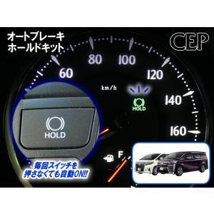 【キャンペーン特価】30系アルファード・ヴェルファイア専用 オートブレーキホールドキット Ver1.3|cep