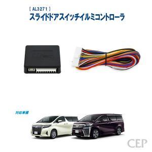 【キャンペーン特価】30系アルファード・ヴェルファイア専用 スライドドアスイッチイルミコントローラ Ver2.0|cep